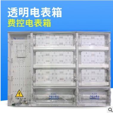 南网单相15表透明电表箱,费控透明配电箱