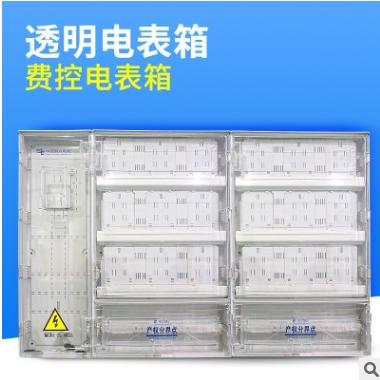 单相18表电表箱,南网透明电表箱配电箱