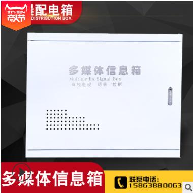 厂家直销多媒体信息箱弱电箱光纤入户箱300400配电表箱控制箱壳体