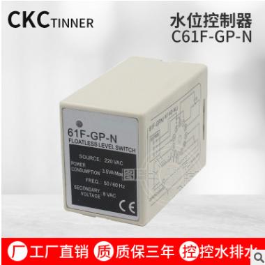 C61F-GP-N AC220V 液位继电器 水位控制器