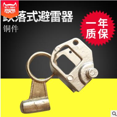 厂家供应 电工电气批发 高压喷射式熔断器 跌落式避雷器铜件