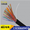 MHYAV20*2*0.5矿用通信电缆MHYSV 矿用信号电缆 煤矿用电缆线