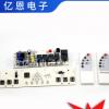 供应高品质智能冷风机控制板w01高配 可定做各种控制板