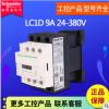 接触器 施耐德接触器 LC1D交流接触器 三极交流接触TeSys D