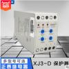 正泰 XJ3-D 保护器系列 多种规格可选 现货出售 物美价廉 批发