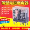 正启(ZHNQI)中间继电器Q14F小型继电器220V电磁继电器直流24v