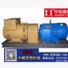 BF-H中频发电机组/厂家直销/武汉华电高科