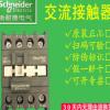 施耐德接触器 EasyPact D3N交流接触器 LC1N3210M5N/LC1N3201M5N
