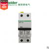 施耐德小型断路器 iC65N 2P/C10A空气开关A9F18210家用空开断路器