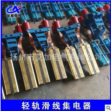 供应大量耐高温铜合金刚体集电器 钢体集电器 钢铁滑线集电器