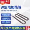 W型翅片干烧加热管 空气加热管散热翅片式电加热器