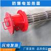 防爆电加热器厂家直销 法兰加热器众众电热非标定制防爆电加热器