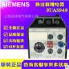 西门子Siemens热过载继电器3UA5940-2T 40-57A 西门子交流接触器