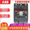 原装正品ABB塑壳断路器T2S160 R160 PR221DS-LSI FF 电子式 3P4P
