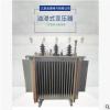 S9变压器30KVA-2500KVA油浸式电力变压器厂家型号齐全供应批发