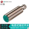 【P+F】倍加福 NBB8-18GM50-E2-V1 电感式接近开关