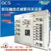 厂家专业订制GCS低压抽出式成套开关柜 抽屉柜 成套配电柜箱
