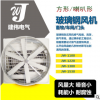 玻璃钢负压风机防酸防爆耐腐蚀工业排气扇换工厂车间强力排风扇