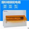 家用强电箱 空开箱 pz30配电箱 暗装回路箱 照明配电箱08/1.0