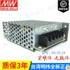 台湾明纬电源RS-35-24,88-264VAC台湾明纬开关电源带认证