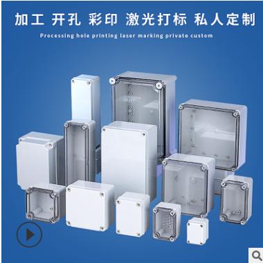 IP67防水电缆防水盒室外ABS原料密封盒塑料分线盒 户外防水接线盒