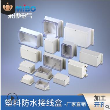 带耳ABS塑料防水盒 IP65户外防水接线盒固定型塑料监控电源盒子F
