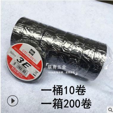 3E电工胶带防水胶带PVC无铅电工胶布电胶布绝缘胶带 30卷 包邮