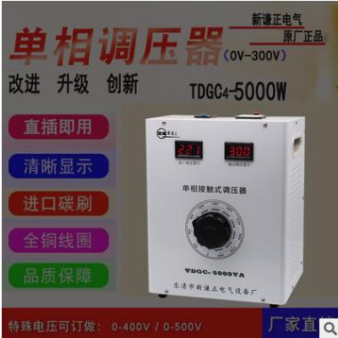 调压器 可调电源变压器 全铜单相交流接触式0V-300V厂家直销5000W