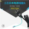 三芯日本电源线插头 PSE认证电源线 环保带U型插插头日本电源线