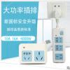 大功率插座插板空调热水器油灯接线板10A转16A转换器4000W插线板
