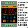 WIFI手机APP远程智能温控器养殖热水加热制冷定时温度控制器开关