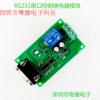 串口控制继电器模块 单片机 电脑USB控制开关 PLC RS232 5/12/24V