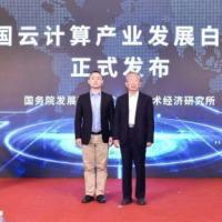 中国云计算产业发展白皮书:2023年中国云计算产业规模将超3000亿