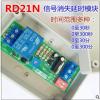 断电延时断开继电器模块 失电延时模块 延时电路 5V12V24V 防重启