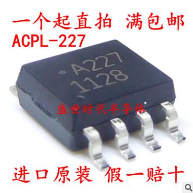 ACPL-227 A227 SOP-8贴片 进口AVAGO全新原装 双通道光耦隔离器