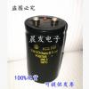 【晨发】原装日立50V68000UF 63V68000UF专营螺栓脚大电容