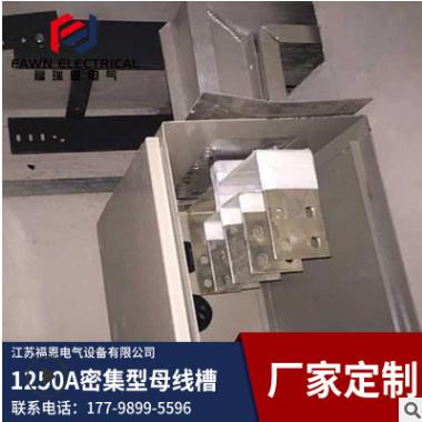 定制1250A密集型母线槽 T2电解铜母线现场指导安装服务厂家直销