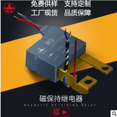 磁保持继电器单线圈磁保持继电器90A负载6V/9V/12V高品质支持定制