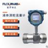 广东厂家LWGY涡轮流量计纯水液体柴油自来水液压油高压涡轮流量计