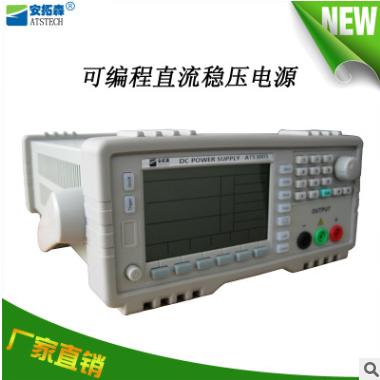 厂家直销可调直流电源 稳压直流电源 可调直流电源 36V/10A