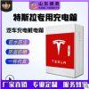 特斯拉充电箱电动汽车充电桩配电箱比亚迪充电桩箱汽车防尘保护箱