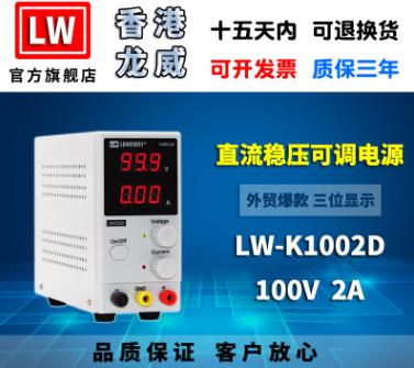 香港龙威 数显式 直流稳压电源 100V2A 迷你式 K1002D 实验维修