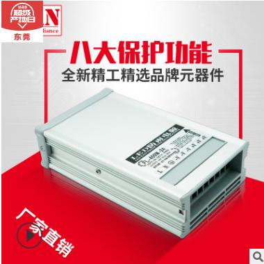 户外防雨开关电源24V16.7A400W户外电源变压器直流稳压电源厂家