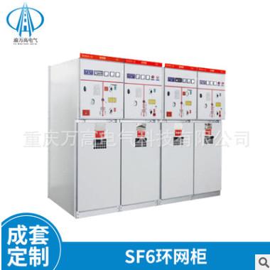 万高电气XGN15-12(F.R)型SF6环网柜高压环网开关柜厂家工程安装