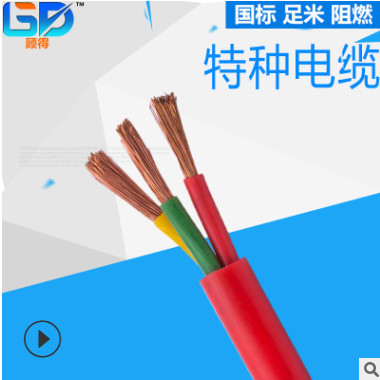 硅橡胶电缆 铜芯硅橡胶护套线 耐高温YGCR 耐火特种电缆 厂家直销