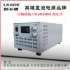 直流稳压电源30V10A 三天交货免费一年保修 大品牌电源罗卡德