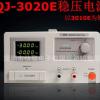 求精稳压电源QJ3020E直流电源 可调电源30V20A线性稳压电源 实验
