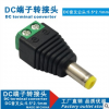 DC转接头 DC端子5.5*2.1mm 音叉头DC 绿色端子DC 5521端子