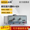 品致HA-820(200KHz,800Vp-p)高压信号放大器,高压放大器,特价