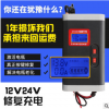 汽车电瓶充电器12v24v伏蓄电池充电机摩托车全自动大功率充电机
